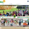 【タートルマラソン国際大会 2019】エントリー4月15日開始。結果・速報(リザルト)