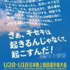 【U20・U18日本陸上競技選手権 2019】エントリーリスト・出場選手一覧