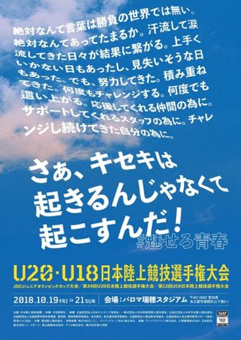 U20・U18日本陸上競技選手権2018画像