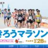 【魚津しんきろうマラソン 2019】エントリー10月27日開始。結果・速報(リザルト)