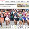 【箱根駅伝 2019 予選会】エントリーリスト(出場校・出場選手一覧)