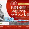 中止【円谷幸吉メモリアルマラソン 2019】結果・速報(リザルト)