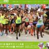 【長井マラソン 2019】結果・速報(リザルト)