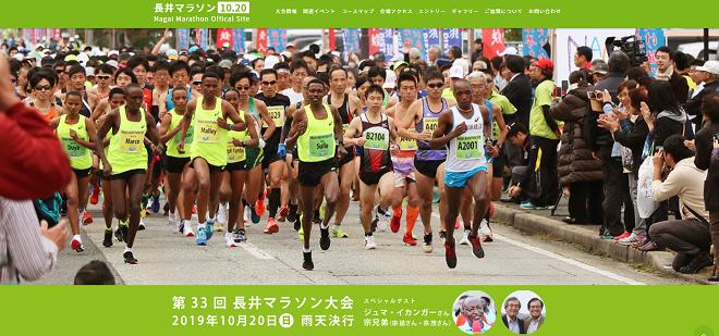 香川県マラソン大会