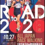 全日本50km競歩 2019【高畠大会】結果・速報(リザルト)