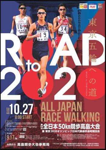 全日本50km競歩高畠大会