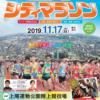 【上尾シティハーフマラソン 2019】エントリー7月1日開始。結果・速報(リザルト)