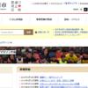 【第42回 足利尊氏公マラソン 2019】結果・速報(リザルト)