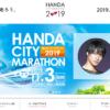 【はんだシティマラソン 2019】結果・速報(リザルト)