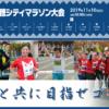 【赤穂シティマラソン 2019】エントリー5月31日開始。結果・速報(リザルト)