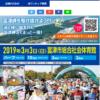 【第41回 千葉県民マラソン 2019】結果・速報(リザルト)