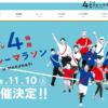 【第1回 チバテレ4時間リレーマラソン in MAKUHARI 2018】結果・速報(リザルト)