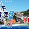 【銚子さんまマラソン 2019】結果・速報(ランナーズアップデート)