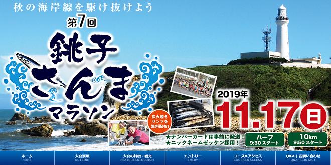 銚子さんまマラソン2019画像