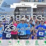 【エコアイランド宮古島マラソン 2019】エントリー6月24日開始。結果・速報(リザルト)