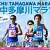 中止【府中多摩川マラソン 2019】結果・速報(リザルト)