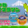 【ふじかわキウイマラソン 2019】エントリー7月8日開始。結果・速報(リザルト)