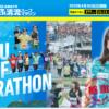 【ぎふ清流ハーフマラソン 2020】一般エントリー11月15日開始。8時間20分で定員締切り(前回)