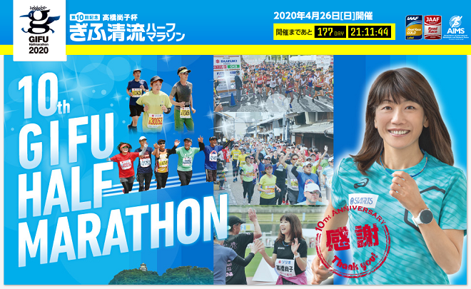 ぎふ清流ハーフマラソン2020画像