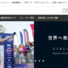 【八王子ロングディスタンス 2019】結果・速報(リザルト)