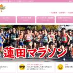 【蓮田マラソン 2019】エントリー8月1日開始。結果・速報(リザルト)