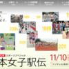 【東日本女子駅伝 2019】区間エントリー・出場チーム