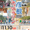 【彦根シティマラソン 2019】結果・速報(リザルト)