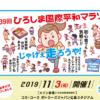 【ひろしま国際平和マラソン 2019】結果・速報(ランナーズアップデート)