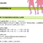 兵庫実業団駅伝 2019【対抗の部】結果・速報(リザルト)