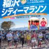 【第30回記念 稲沢シティーマラソン 2018】結果・速報(リザルト)