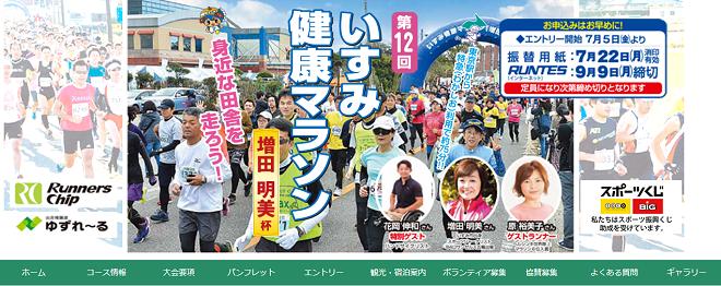 いすみ健康マラソン2019画像