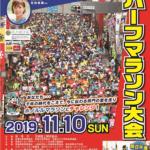 【坂東市いわい将門ハーフマラソン 2019】結果・速報(リザルト)