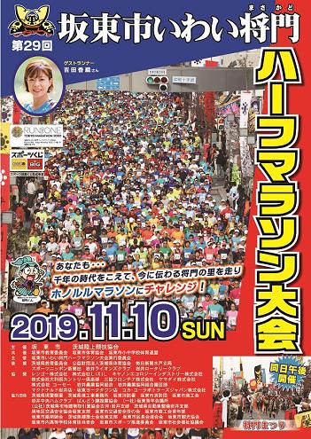 坂東市いわい将門ハーフマラソン2019画像