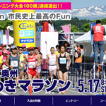 【いわて奥州きらめきマラソン 2020】結果・速報(ランナーズアップデート)