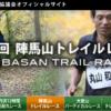 【陣馬山トレイルレース 2019】エントリー7月1日開始。結果・速報(リザルト)