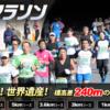 【第7回 上州藤岡蚕マラソン 2018】結果・速報(リザルト)