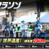 【上州藤岡蚕マラソン 2019】結果・速報(リザルト)
