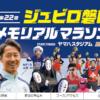 【ジュビロ磐田メモリアルマラソン 2019】エントリー5月30日開始。結果・速報(リザルト)
