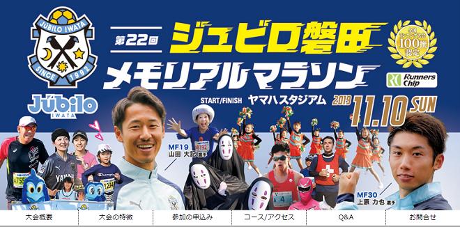 ジュビロ磐田メモリアルマラソン2019画像