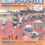 【第13回 鏡石駅伝・ロードレース大会 2018】結果・速報(リザルト)