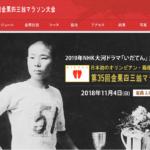 【第35回 金栗四三翁マラソン 2018】結果・速報(リザルト)
