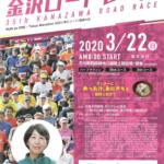 中止【金沢ロードレース 2020】結果・速報(リザルト)