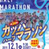 【カッパハーフマラソン 2019】結果・速報(リザルト)