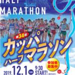 【カッパハーフマラソン 2019】エントリー6月17日開始。結果・速報(リザルト)