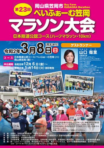 べいふぁーむ笠岡マラソン2020画像