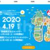 【かすみがうらマラソン 2020】結果・速報・完走率(リザルト)
