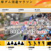 【川西一庫ダム周遊マラソン 2019】結果・速報(リザルト)