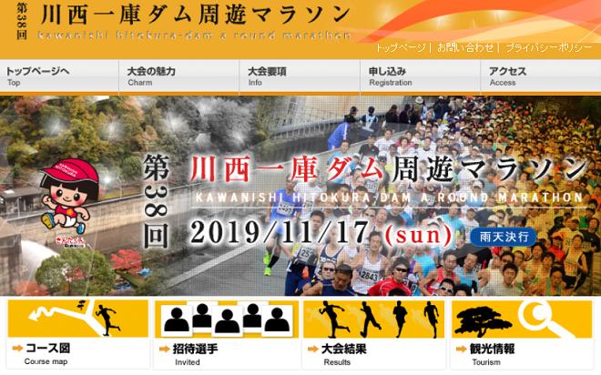 川西一庫ダム周遊マラソン