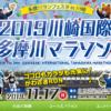 中止【川崎国際多摩川マラソン 2019】結果・速報(リザルト)