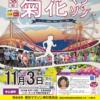 【菊花マラソン 2019】エントリー8月1日開始。結果・速報(リザルト)